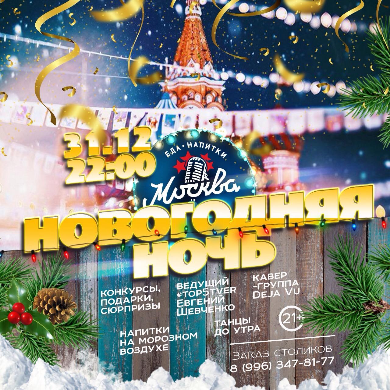 Новогодняя ночь в ресторанах Москвы 2018