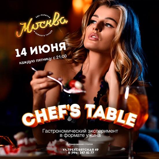 14 июня - вечеринка Chef's Table!