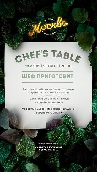 18 июля ждем вас на ужин Chef's Table!